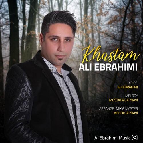 تک ترانه - دانلود آهنگ جديد Ali-Ebrahimi-Khastam دانلود آهنگ علی ابراهیمی به نام خستم