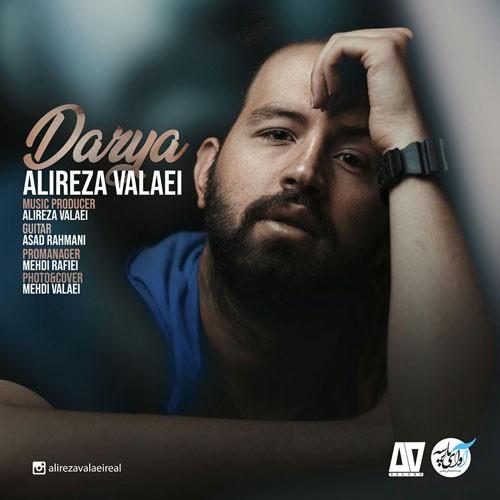 تک ترانه - دانلود آهنگ جديد Alireza-Valaei-Darya دانلود آهنگ علیرضا ولایی به نام دریا