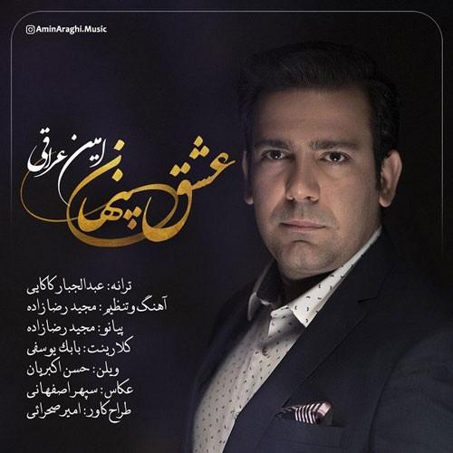 تک ترانه - دانلود آهنگ جديد Amin-Araghi-Eshghe-Penhan دانلود آهنگ امین عراقی به نام عشق پنهان