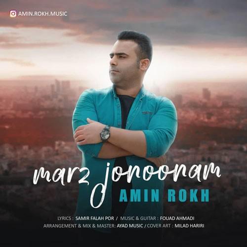 تک ترانه - دانلود آهنگ جديد Amin-Rokh-Marz-Jonoonam دانلود آهنگ امین رخ به نام مرز جنونم