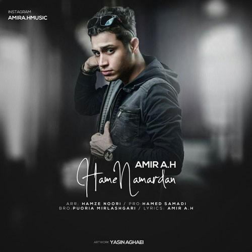 تک ترانه - دانلود آهنگ جديد Amir-A.H-Hame-Namardan دانلود آهنگ امیر ای اچ به نام همه نامردن
