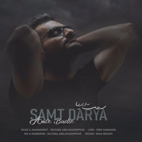 تک ترانه - دانلود آهنگ جديد Amir-Badie-Samte-Darya دانلود آهنگ امیر بدیعی به نام سمت دریا