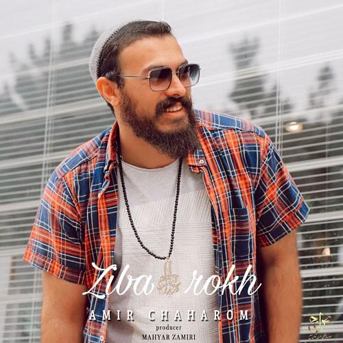 تک ترانه - دانلود آهنگ جديد Amir-Chaharom-Ziba-Rokh دانلود آهنگ امیر چهارم به نام زیبا رخ