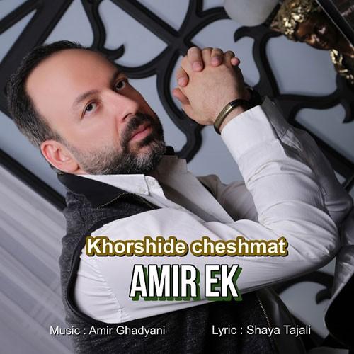 تک ترانه - دانلود آهنگ جديد Amir-Ek-Khorshide-Cheshmat دانلود آهنگ امیر ای کی به نام خورشید چشمات