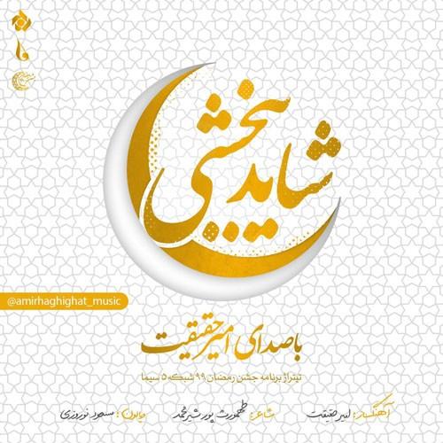 تک ترانه - دانلود آهنگ جديد Amir-Haghighat-Shayad-Bebakhshi دانلود آهنگ امیر حقیقت به نام شاید ببخشی