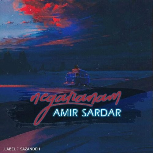 تک ترانه - دانلود آهنگ جديد Amir-Sardar-Negaranam دانلود آهنگ امیر سردار به نام نگرانم