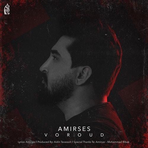 تک ترانه - دانلود آهنگ جديد Amir-Ses-Vorood دانلود آهنگ امیر Ses به نام ورود