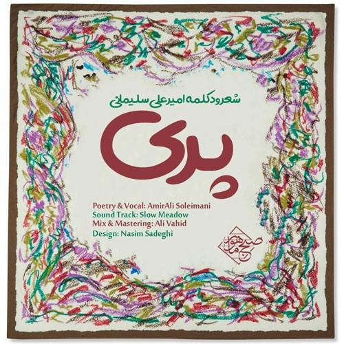 تک ترانه - دانلود آهنگ جديد Amirali-Soleimani-Pari دانلود آهنگ امیرعلی سلیمانی به نام پری