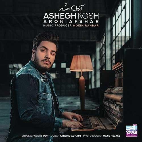 تک ترانه - دانلود آهنگ جديد Aron-Afshar-Ashegh-Kosh دانلود آهنگ آرون افشار به نام عاشق کُش