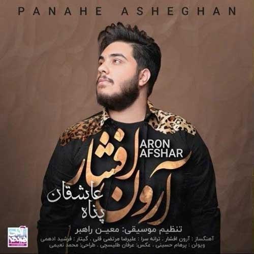 تک ترانه - دانلود آهنگ جديد Aron-Afshar-Panahe-Asheghan دانلود آهنگ آرون افشار به نام پناه عاشقان