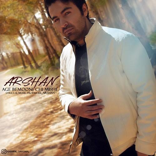 تک ترانه - دانلود آهنگ جديد Arshan-Age-Bemooni-Chi-Mishe دانلود آهنگ اَرشان به نام اگه بمونی چی میشه
