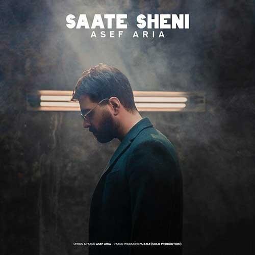 تک ترانه - دانلود آهنگ جديد Asef-Aria-Saate-Sheni دانلود آهنگ آصف آریا به نام ساعت شنی