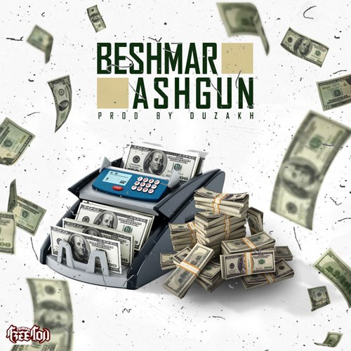 تک ترانه - دانلود آهنگ جديد Ashgun-Beshmar دانلود آهنگ اشگون به نام بشمار
