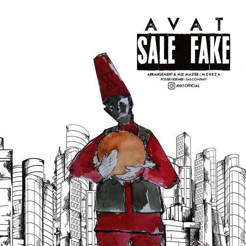 تک ترانه - دانلود آهنگ جديد Avat-Sale-Fake دانلود آهنگ آوات به نام سال فیک