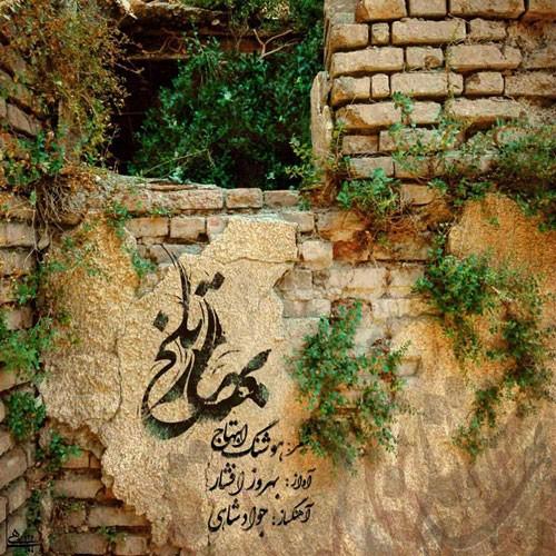 تک ترانه - دانلود آهنگ جديد Behrouz-Afshar-Bahar-e-Talkh دانلود آهنگ بهروز افشار به نام بهار تلخ