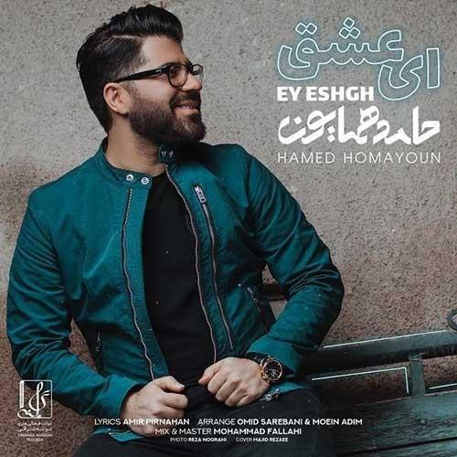 تک ترانه - دانلود آهنگ جديد Hamed-Homayoun-Ey-Eshgh دانلود آهنگ حامد همایون به نام ای عشق