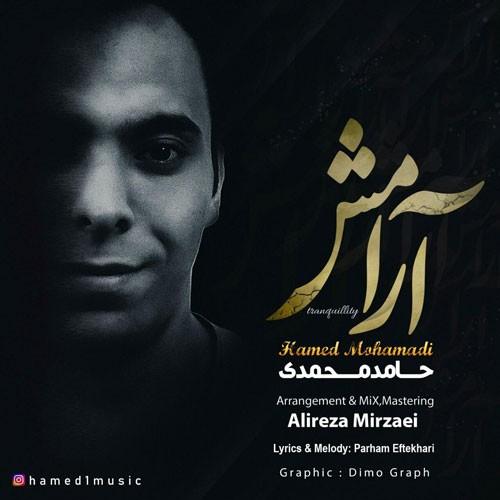 تک ترانه - دانلود آهنگ جديد Hamed-Mohammadi-Aramesh دانلود آهنگ حامد محمدی به نام آرامش