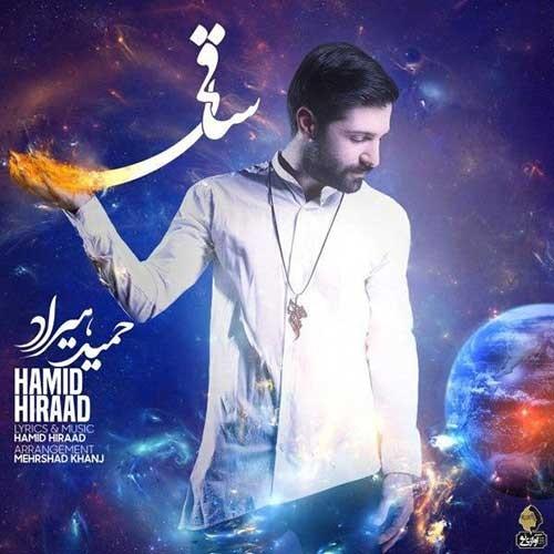 تک ترانه - دانلود آهنگ جديد Hamid-Hiraad-Saghi دانلود آهنگ حمید هیراد به نام ساقی