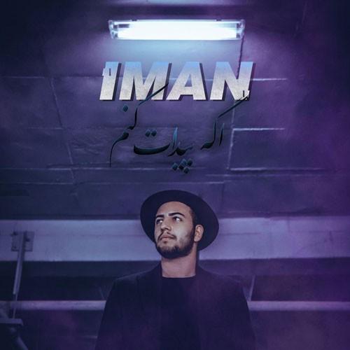 تک ترانه - دانلود آهنگ جديد Iman-Age-Peydat-Konam دانلود آهنگ ایمان به نام اگه پیدات کنم