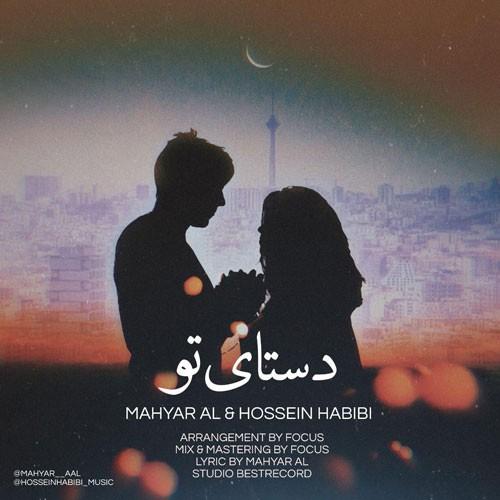 تک ترانه - دانلود آهنگ جديد Mahyar-Al-Hossein-Habibi-Dastaye-To دانلود آهنگ مهیار آل و حسین حبیبی به نام دستای تو