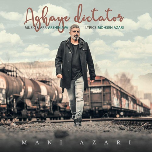 تک ترانه - دانلود آهنگ جديد Mani-Azari-Aghaye-Dictator دانلود آهنگ مانی آذری به نام آقای دیکتاتور