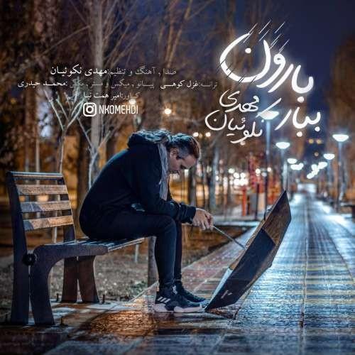تک ترانه - دانلود آهنگ جديد Mehdi-Nekoueiyan-Bebar-Baroon دانلود آهنگ مهدی نکوئیان به نام ببار بارون