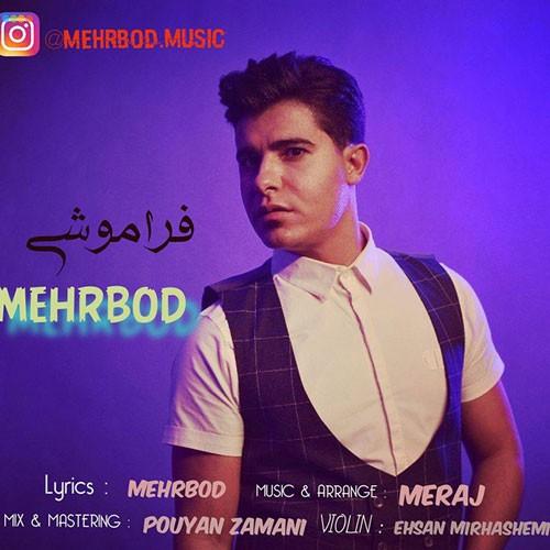 تک ترانه - دانلود آهنگ جديد Mehrbod-Faramooshi دانلود آهنگ مهربد به نام فراموشی