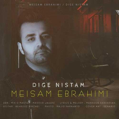 تک ترانه - دانلود آهنگ جديد Meysam-Ebrahimi-Dige-Nistam دانلود آهنگ میثم ابراهیمی به نام دیگه نیستم