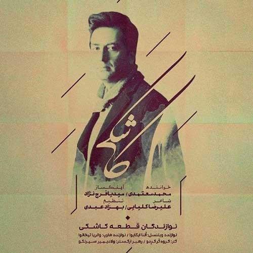 تک ترانه - دانلود آهنگ جديد Mohammad-Motamedi-Kashki دانلود آهنگ محمد معتمدی به نام کاشکی