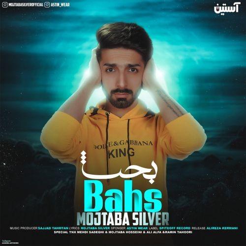 تک ترانه - دانلود آهنگ جديد Mojtaba-Silver-Bahs دانلود آهنگ مجتبی سیلور به نام بحث