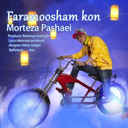 تک ترانه - دانلود آهنگ جديد Morteza-Pashaei-Faramoosham-Kon دانلود آهنگ مرتضی پاشایی به نام فراموشم کن