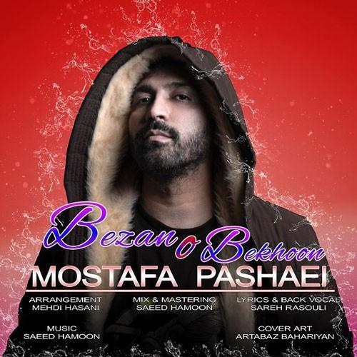 تک ترانه - دانلود آهنگ جديد Mostafa-Pashaei-Bezano-Bekhoon دانلود آهنگ مصطفی پاشایی به نام بزن و بخون