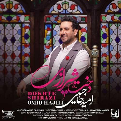 تک ترانه - دانلود آهنگ جديد Omid-Hajili-Dokhte-Shirazi دانلود آهنگ امید حاجیلی به نام دخت شیرازی