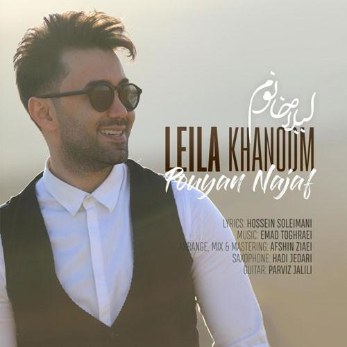 تک ترانه - دانلود آهنگ جديد Pouyan-Najaf-Leila-Khanoom دانلود آهنگ پویان نجف به نام لیلا خانوم