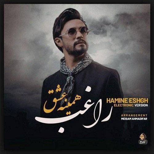تک ترانه - دانلود آهنگ جديد Ragheb-Hamine-Eshgh-Electronic-Version دانلود آهنگ راغب به نام همینه عشق (ورژن الکترونیک)