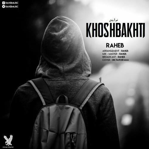 تک ترانه - دانلود آهنگ جديد Raheb-Khoshbakhti دانلود آهنگ راهب به نام خوشبختی