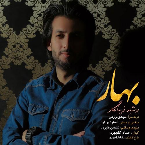 تک ترانه - دانلود آهنگ جديد Rashid-Zibanegar-Bahar دانلود آهنگ رشید زیبانگار به نام بهار