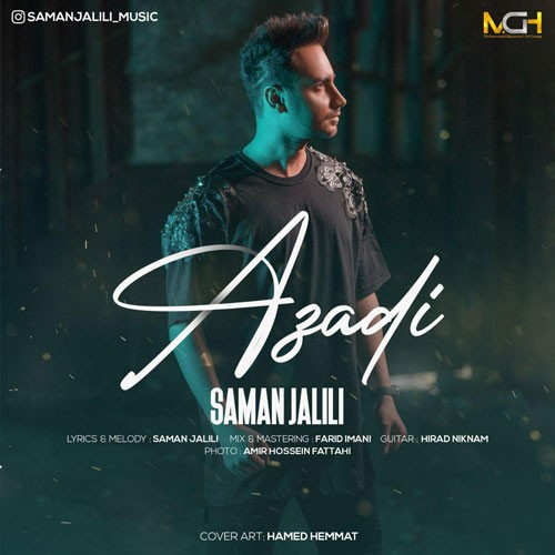 تک ترانه - دانلود آهنگ جديد Saman-Jalili-Azadi دانلود آهنگ سامان جلیلی به نام آزادی