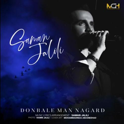 تک ترانه - دانلود آهنگ جديد Saman-Jalili-Donbale-Man-Nagard دانلود آهنگ سامان جلیلی به نام دنبال من نگرد