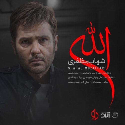 تک ترانه - دانلود آهنگ جديد Shahab-Mozaffari-Allah دانلود آهنگ شهاب مظفری به نام الله