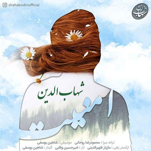 تک ترانه - دانلود آهنگ جديد Shahabodin-Amniyat دانلود آهنگ شهاب الدین به نام امنیت