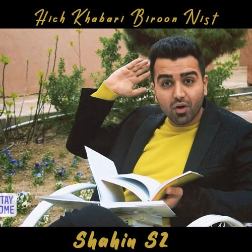 تک ترانه - دانلود آهنگ جديد Shahin-S2-Hich-Khabari-Biroon-Nist دانلود آهنگ شاهین S2 به نام هیچ خبری بیرون نیست