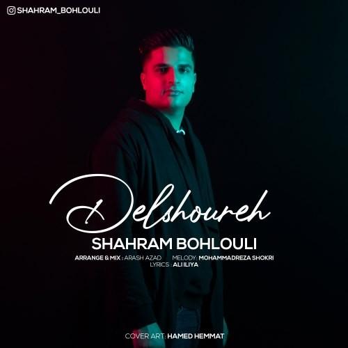 تک ترانه - دانلود آهنگ جديد Shahram-Bohlouli-Delshoureh دانلود آهنگ شهرام بهلولی به نام دلشوره