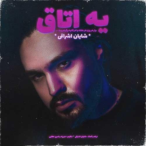 تک ترانه - دانلود آهنگ جديد Shayan-Eshraghi-Ye-Otagh دانلود آهنگ شایان اشراقی به نام یه اتاق