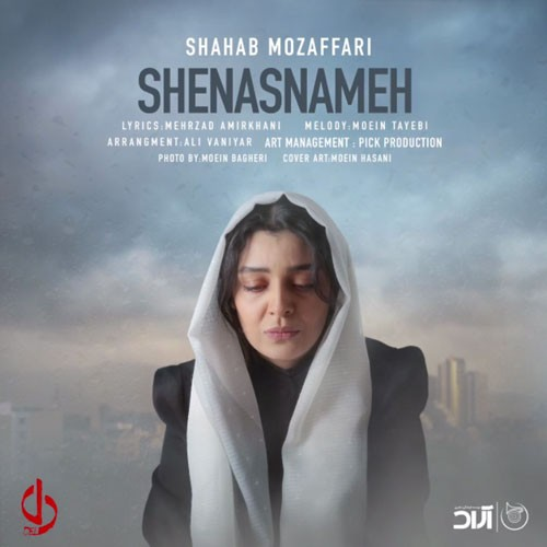 تک ترانه - دانلود آهنگ جديد Shenasnameh دانلود آهنگ شهاب مظفری به نام شناسنامه