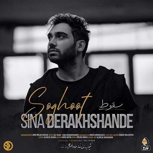 تک ترانه - دانلود آهنگ جديد Sina-Derakhshande-Soghoot دانلود آهنگ سینا درخشنده به نام سقوط