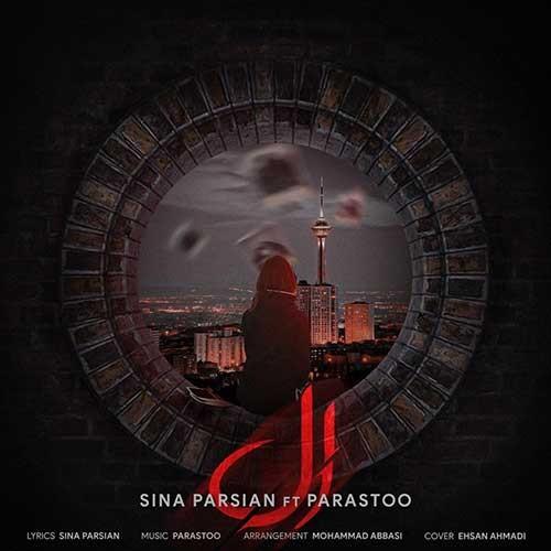 تک ترانه - دانلود آهنگ جديد Sina-Parsian-El دانلود آهنگ سینا پارسیان به نام ال