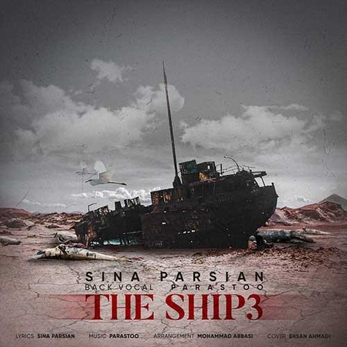 تک ترانه - دانلود آهنگ جديد Sina-Parsian-Kashti-3 دانلود آهنگ سینا پارسیان به نام کشتی ۳