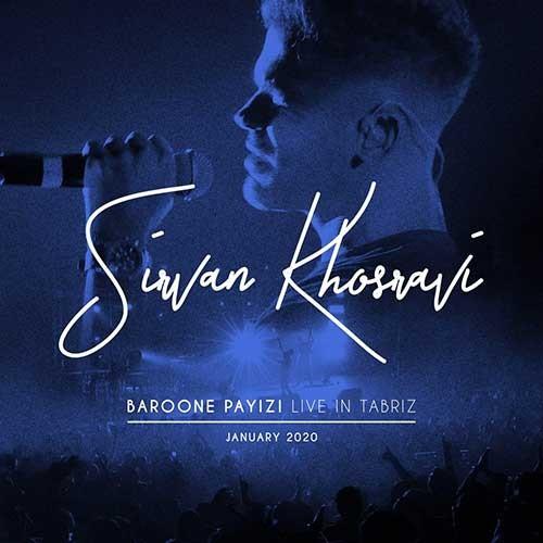 تک ترانه - دانلود آهنگ جديد Sirvan-Khosravi-Baroon-Paeizi-Live دانلود آهنگ سیروان خسروی به نام بارون پاییزی