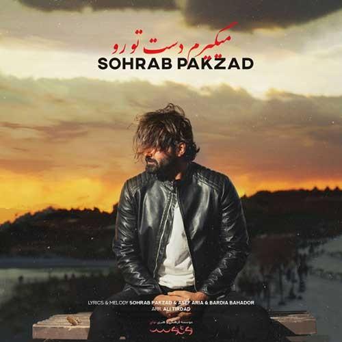 تک ترانه - دانلود آهنگ جديد Sohrab-Pakzad-Migiram-Daste-Toro دانلود آهنگ سهراب پاکزاد به نام میگیرم دست تورو